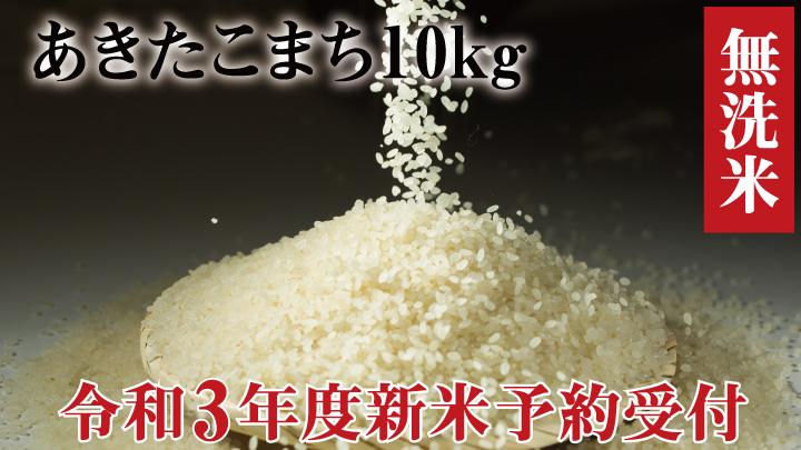 【令和3年産新米予約】秋田県産あきたこまち(無洗米)10kg
