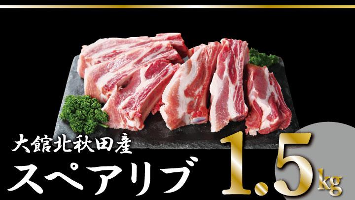 大館北秋田産豚骨付きスペアリブお手軽1.5kgパック