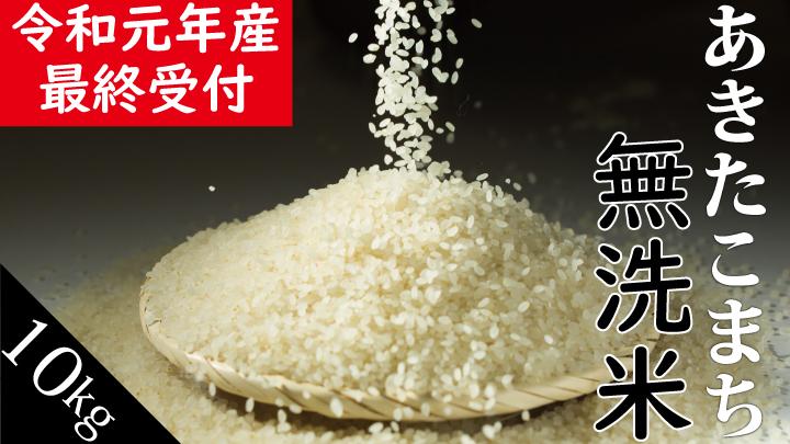 【令和元年産最終受付】秋田県産あきたこまち(無洗米)10kg