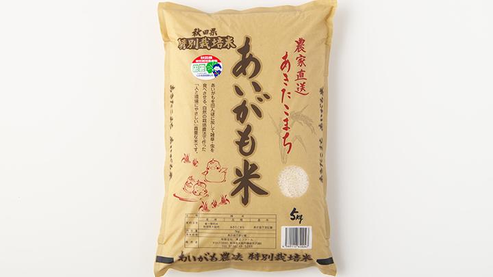 【令和2年産】秋田県特別栽培米あきたこまち「あいがも米」5kg