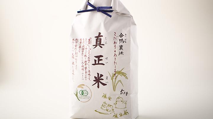 【令和2年産】有機JAS認定米あきたこまち「真正米」5kg