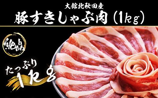 大館北秋田産豚すきしゃぶ肉1kg