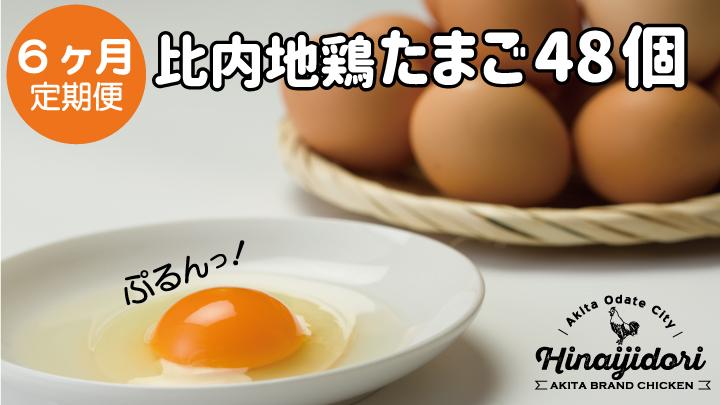 【定期便6ヶ月】秋田比内地鶏たまご48個