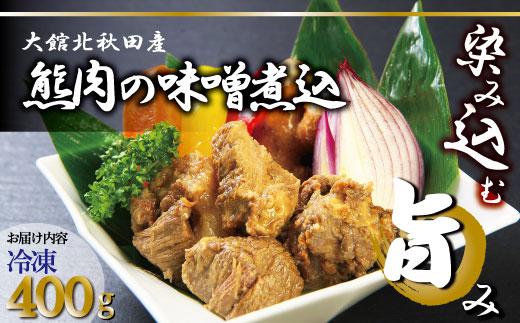 秋田産熊肉味噌煮込