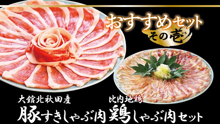 おすすめセット~その壱~(大館北秋田産豚すきしゃぶ肉&比内地鶏しゃぶ肉)