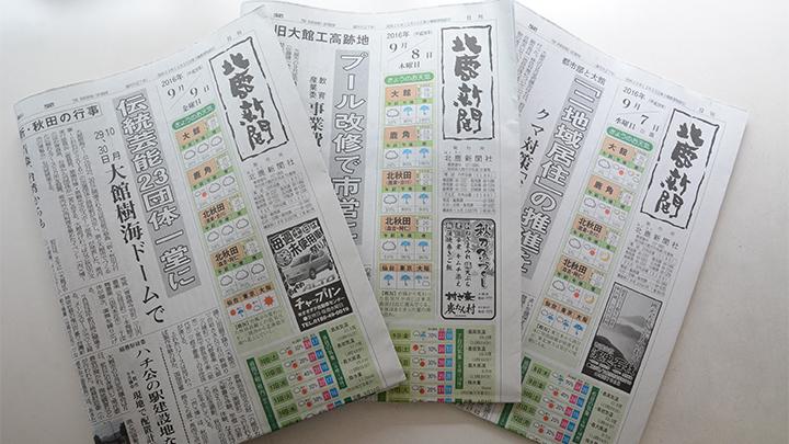 北鹿新聞(郵送)定期購読6ヶ月