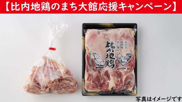 【比内地鶏応援キャンペーン】比内地鶏1.5kg&ガラ(冷凍)